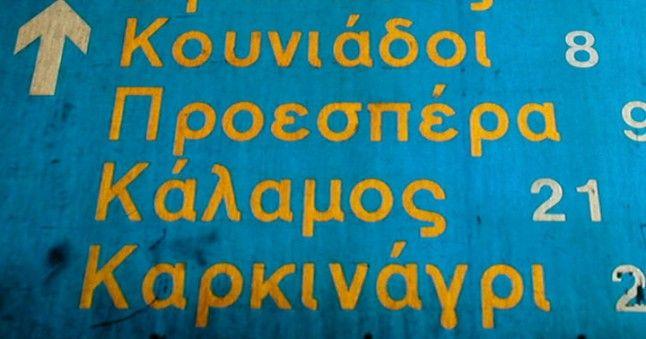 Straßenschild mit (neu-)griechischen Buchstaben